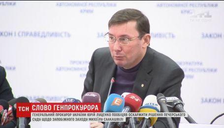 ГПУ подасть апеляцію на рішення суду, що відпустив на волю Саакашвілі