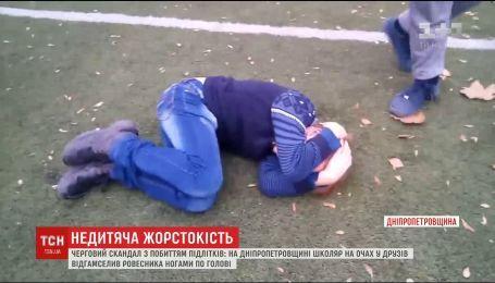 Мережу сколихнуло відео жорстокого побиття школярем свого однолітка