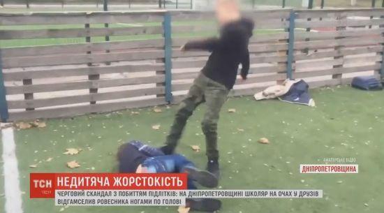 Розбірки школярів: 13-річний учень жорстоко побив восьмикласника під заклики натовпу