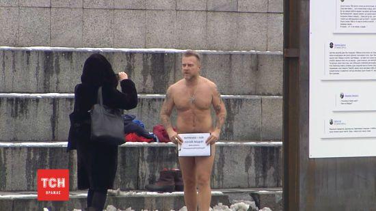 Нестримний голий протест: Мухарський знову роздягнувся, прикривши прутень політичними гаслами