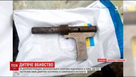 На Днепропетровщине 10-летний мальчик застрелил свою сестру из самодельного пистолета