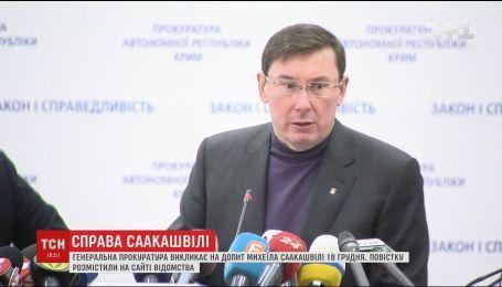 ГПУ викликала Саакашвілі на допит