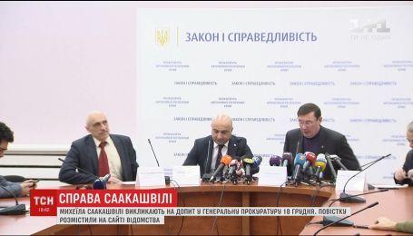 В Генпрокуратуре намерены допросить Саакашвили в качестве подозреваемого