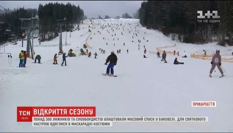 Сотні лижників одночасно спустилися з гори, аби відкрити фестивальний сезон у Буковелі