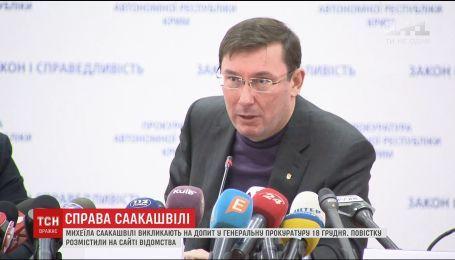На сайте Генпрокуратуры разместили повестку на допрос для Саакашвили