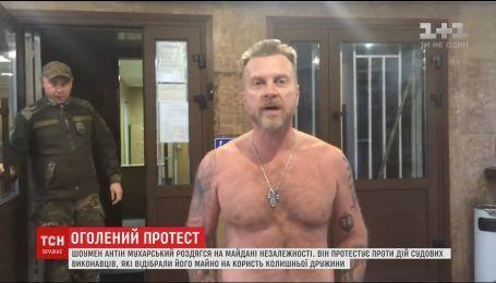 """Антін Мухарський влаштував """"стриптиз"""" на Майдані через незгоду з рішенням суду"""