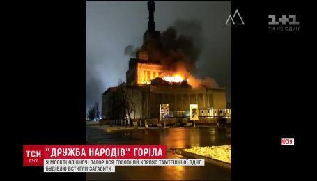 У Москві вночі горів головний корпус ВДНГ
