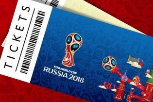 Майже 6 тисяч українців придбали квитки на Чемпіонат світу у Росії