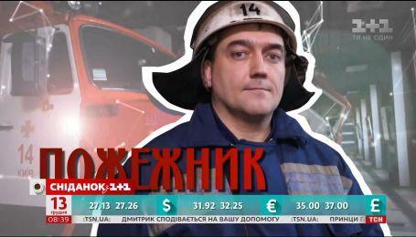 Как работает пожарный - Ирина Гулей попробовала себя в экстремальной профессии