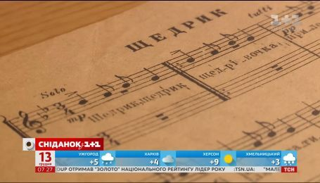 """Мелодия, известная на весь мир: история украинского """"Щедрика"""""""