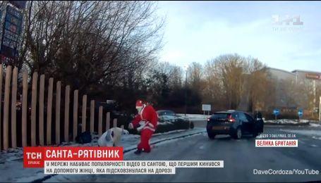 В Сети пользователи восхищаются видео, на котором Санта бросился на помощь женщине