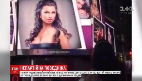 Олег Ляшко отреагировал на поступок своего однопартийца Рыбалки для своей любимой