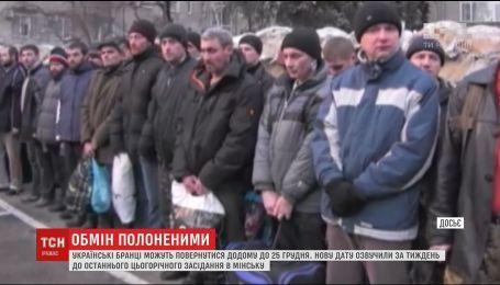 Украинские пленники могут вернуться домой до 25-го декабря