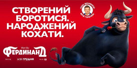 Юрій Горбунов озвучив головного героя від 20th Century Fox