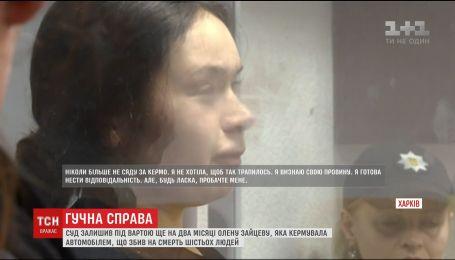 Учасниця Харківської ДТП Зайцева зробила несподівану заяву у суді