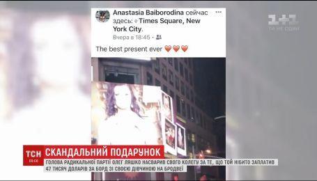 Олег Ляшко розкритикував вчинок однопартійця Рибалки для своєї коханої