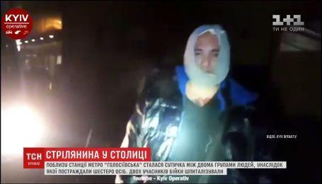 Шестеро осіб постраждали внаслідок сутички біля станції метро Голосіївська