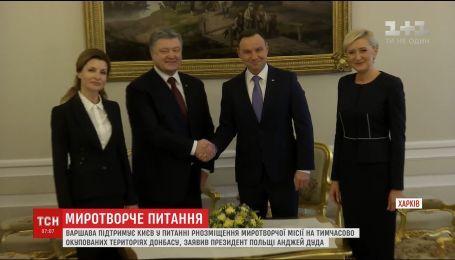 Польща підтримала Київ у питанні розміщення миротворчої місії на Донбасі