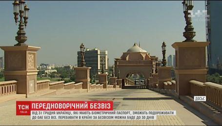 От 31 декабря украинцы с биометрическим паспортом смогут ездить в ОАЭ без виз