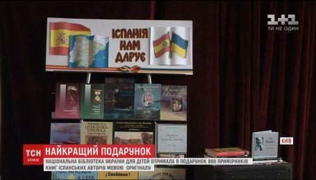 Посольство Испании подарило украинской библиотеке 800 книг на языке оригинала