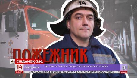Кімната-антистрес, безсоння та хибні виїзди - що варто знати про професію пожежника