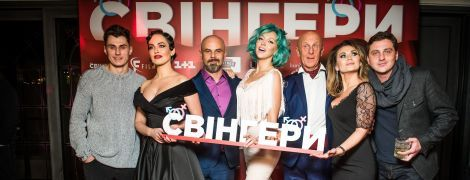 """Першу  українську секс-комедію """"Свінгери"""" з Астаф'євою та Поляковою презентували у ліжках"""