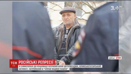 В Симферополе довели до реанимации крымскотатарского активиста Бекира Дегерменджи