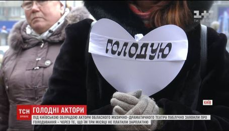 Квартал без зарплаты: работники музыкально-драматического театра Киевщины объявили голодовку