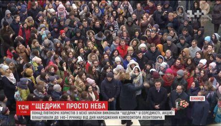 """На головній площі Вінниці професійні хори виконали """"Щедрик"""" у півтисячі голосів"""