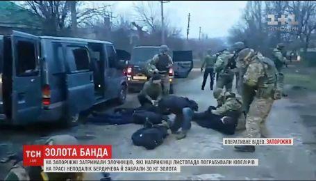 Перед очередным нападением задержали банду, которая недавно украла 30 килограмм золота