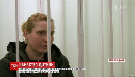 Суд избрал меру пресечения Елене Добродий в виде содержания под стражей