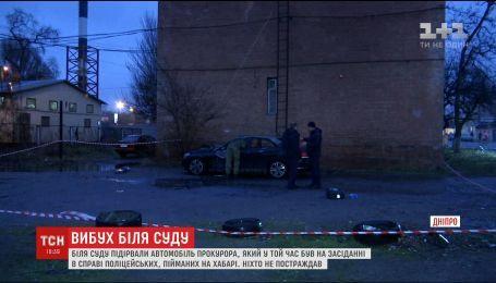 В Днепре взорвался автомобиль прокурора, пока он был на рассмотрении дела о взяточничестве