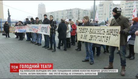 Депутаты Киевского облсовета уволили директора театра после громкого протеста под зданием