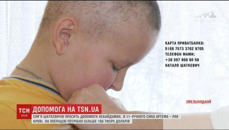 Рідні 11-річного Артема, який бореться з раком крові, прохають допомоги небайдужих