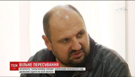 Суд разрешил Розенблату свободно ездить по всей Украине без разрешения следователя