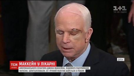 Сенатора Маккейн потрапив на лікарняне ліжко через рак мозку