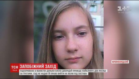Під шкільний дзвоник рідні попрощались із дівчинкою, у вбивстві якої підозрюють її матір