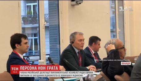 Члена російської делегації у ПАРЄ вигнали із засідання підкомітету із зовнішніх відносин