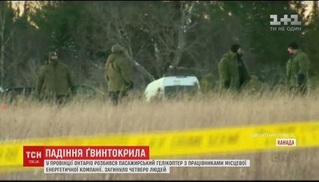 Четыре человека погибли в результате падения пассажирского вертолета в Канаде