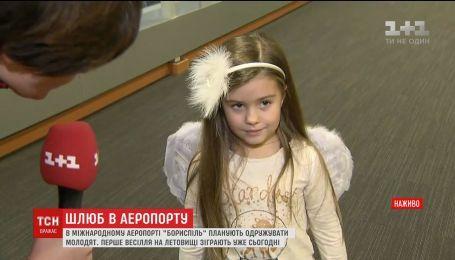 """В міжнародному аеропорту """"Бориспіль"""" проведуть перше весілля"""