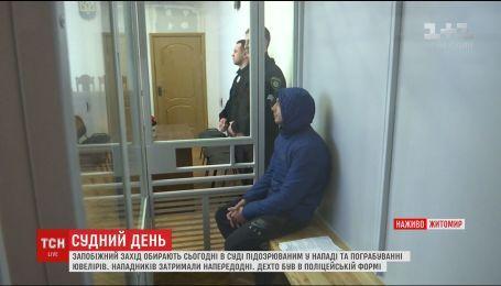 В Житомире выберут меру пресечения для подозреваемых в ограблении ювелиров