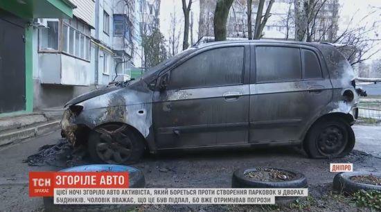 В Дніпрі вщент згоріло авто активіста, який бореться із будівництвом парковок у дворах