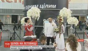 """В міжнародному аеропорті """"Бориспіль"""" провели перше весілля"""