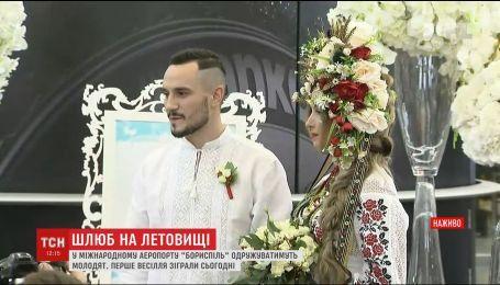 """Ближе к небу: в аэропорту """"Борисполь"""" сыграли первую свадьбу"""