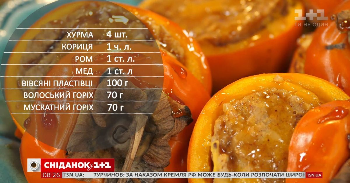 Тыква хурма рецепт
