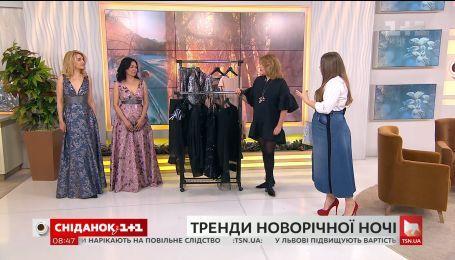 Дизайнер Елена Голец рассказала о модных тенденциях новогодней ночи