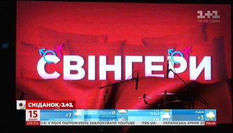"""В Киеве презентовали """"Свингеров"""""""