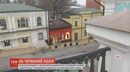 На Андріївському узвозі розгорівся новий скандал через яскраво-червоний фасад крамниці