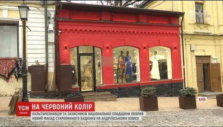 Ярко-красный фасад дома на Андреевском спуске возмутил культуроведов