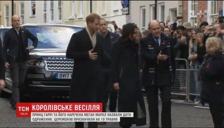 Британская монаршая семья назвала дату бракосочетания принца Гарри